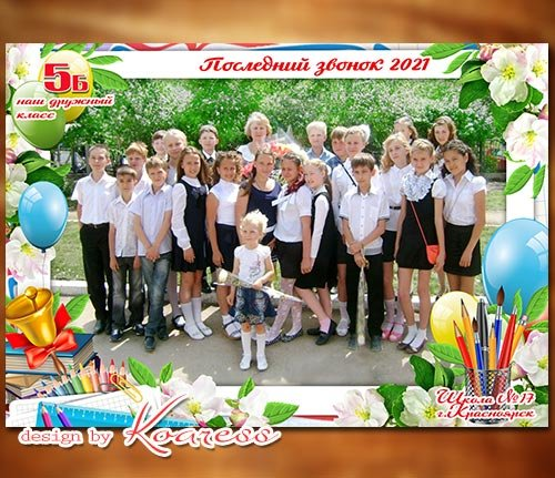 Фоторамка для школьников - На каникулы зовет нас звонок веселый