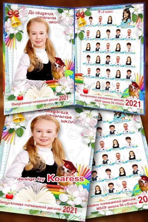 Выпускная папка для выпускников начальной школы - Выпускной 4 класс
