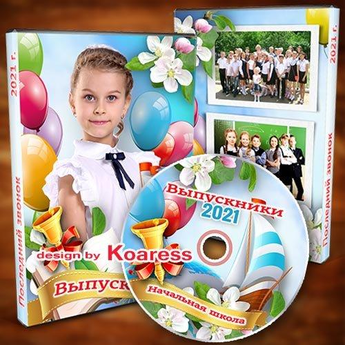 Обложка  и задувка для DVD дисков  видео последнего звонка для выпускников 4 классов
