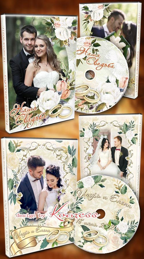 Обложки  и задувки для DVD дисков  со свадебным видео - Wedding dvd cover