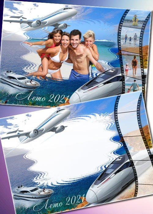 Рамка для летних фотографий - Летнее путешествие 2021