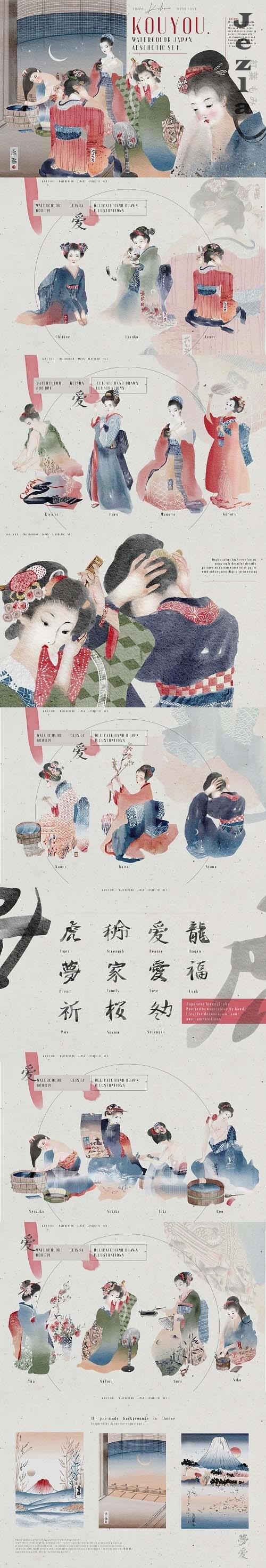 Kouyou - Watercolor Japanese Set II - 5489985