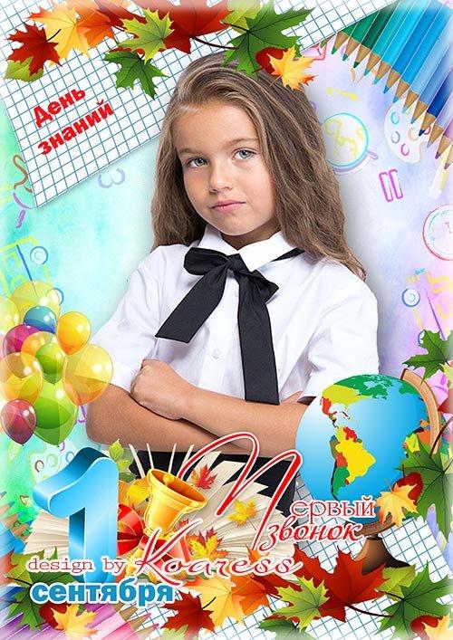 Школьная рамка для фото к 1 сентября - Первый звонок