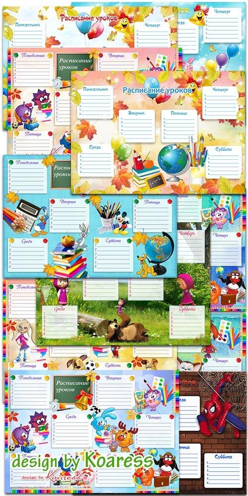 Расписание уроков для школьников - сборник jpg
