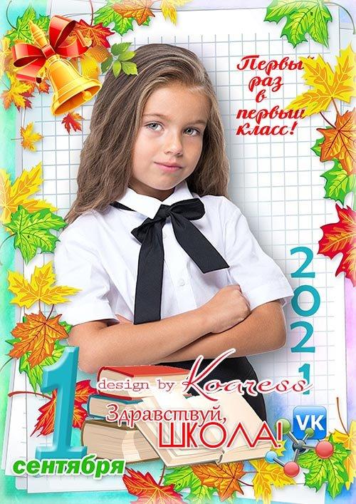 Школьная рамка для фото первоклассников к 1 сентября - Первый раз в первый класс
