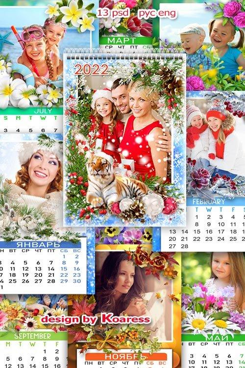 Шаблон настенного перекидного календаря на 2022 год Времена года- Wall calendar 2022