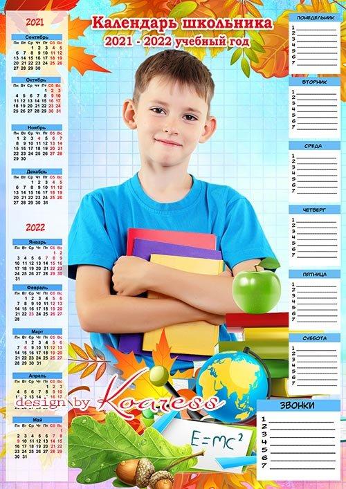 Календарь школьника к 1 сентября на 2021-2022 учебный год с расписанием уроков и звонков