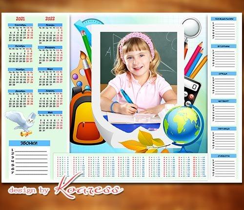 Календарь школьника к 1 сентября на 2021-2022 учебный год с расписанием уроков , звонков и с таблицей умножения