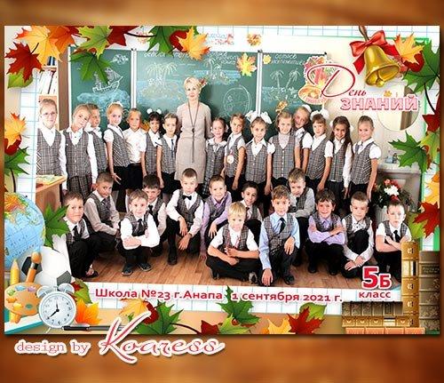 Фоторамка для фото класса на первом звонке 1 сентября - Снова в школу нам пора