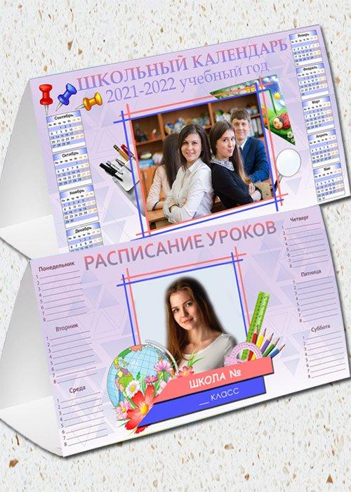 Школьный настольный календарь на 2021-2022 учебный год - Школьные будни