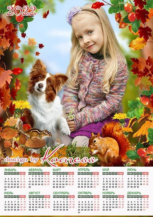 Детский осенний календарь на 2022 год для фото детей в детском саду