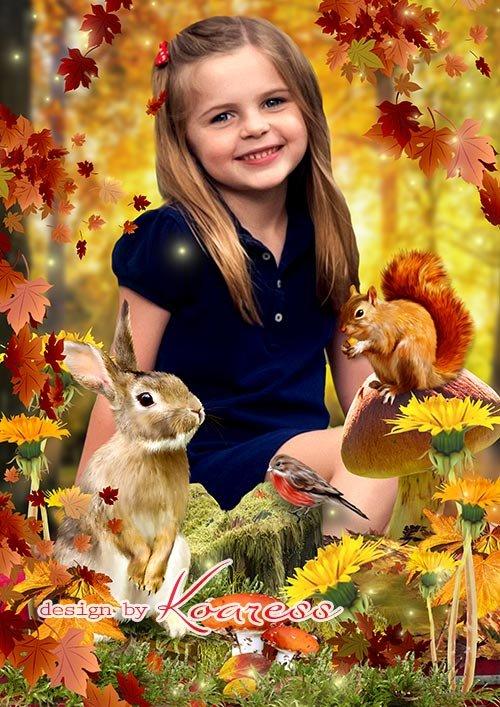 Детская рамка для осенних портретов - Золотая осень