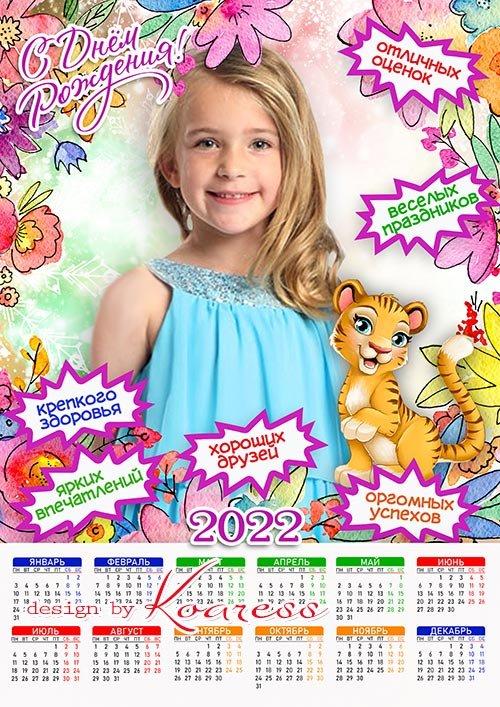Детский календарь на 2022 год - Пожелания в День Рождения