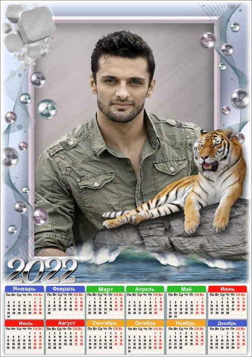 Мужской календарь с символом 2022 года - Уверенность