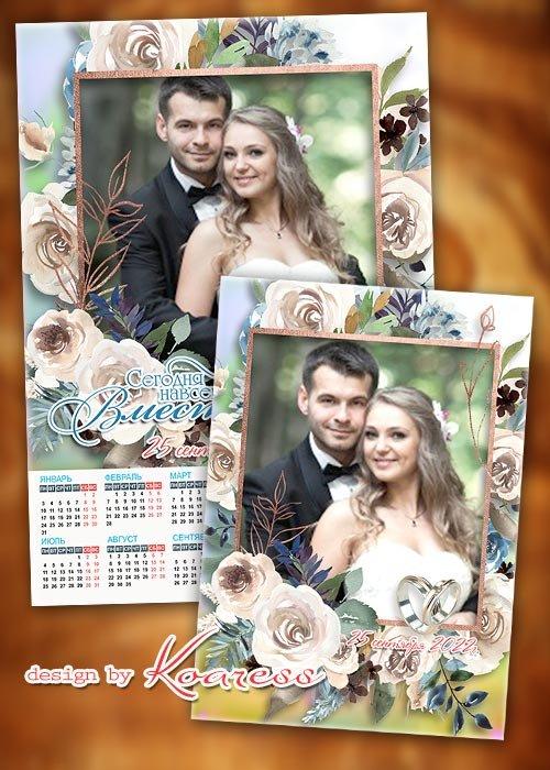 Свадебный календарь на 2022 год  и рамка для фото молодоженов - Wedding calendar and framework