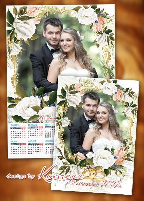 Свадебный календарь на 2022 год  и рамка для свадебных фото - Wedding calendar 2022 and frame