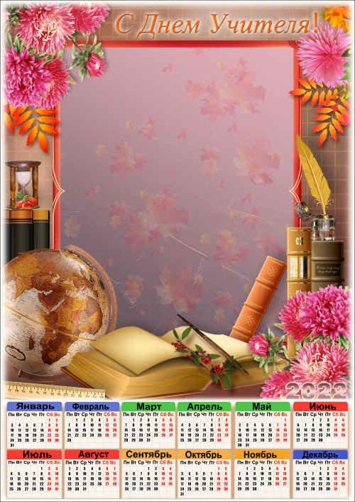 Праздничный календарь на 2022 год с рамкой для фото - С Днём Учителя