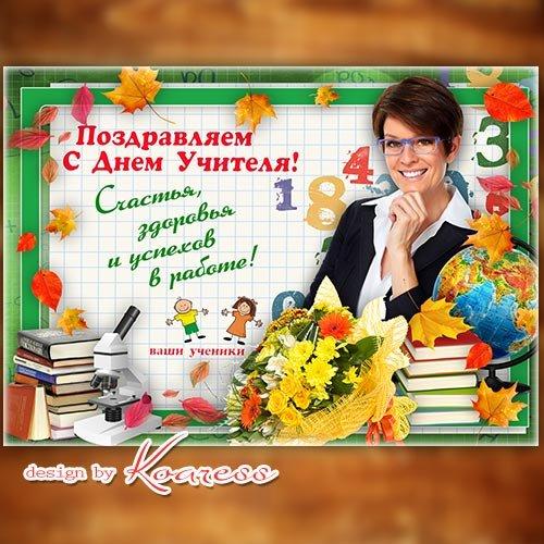 Школьная открытка для поздравления учителей с Днем Учителя 5 октября