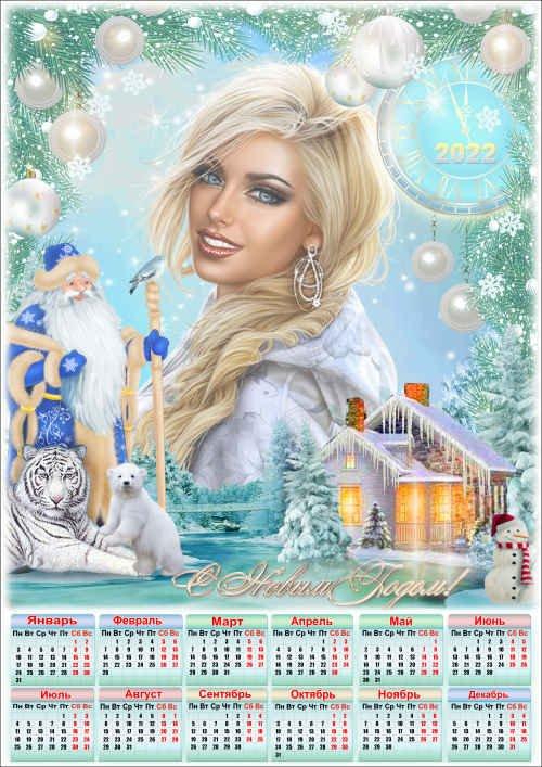 Праздничный календарь на 2022 год с рамкой для фото - Счастливого Нового Года