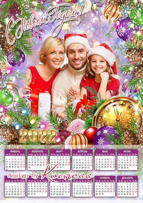 Праздничный новогодний календарь на 2022 год с рамкой для фото - Merry Christmas and a Happy New Year calendar 2022