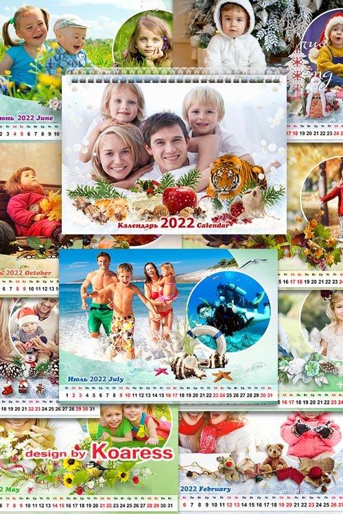 Шаблон настенного перекидного календаря на 2022 год - Счастливые мгновения запомнит календарь