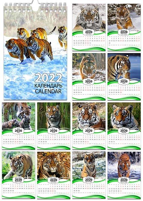 Перекидной настенный календарь на 2022 год - Тигры