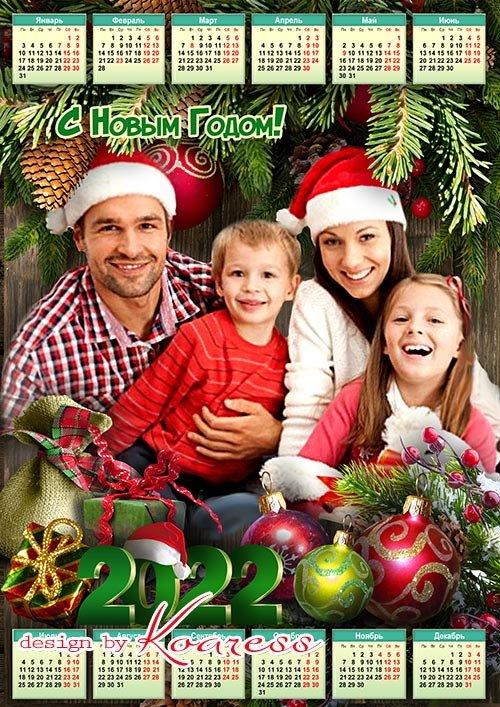 Праздничный новогодний календарь на 2022 год  для семейных фото - Merry Christmas and a Happy New Year calendar 2022