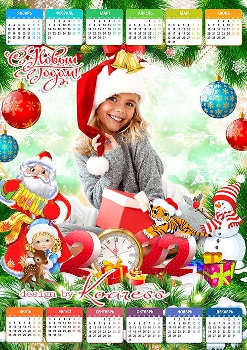 Праздничный новогодний календарь на 2022 год  для детских фото - Скоро праздник к нам придет