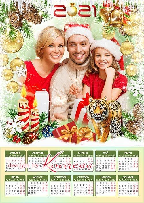 Праздничный новогодний календарь на 2022 год с Тигром - Счастливых праздников