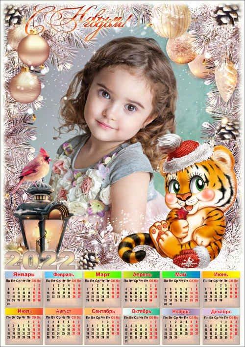 Праздничный календарь на 2022 год с новогодней рамкой для фото - Прелестный праздник