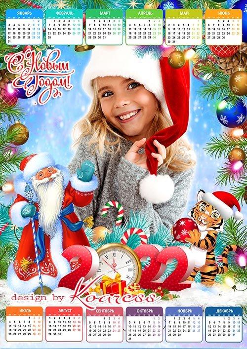 Праздничный новогодний календарь на 2022 год  для детских фото - Новогодние праздники