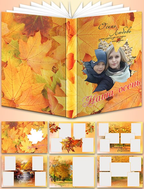 Фотокнига - Осень золотая