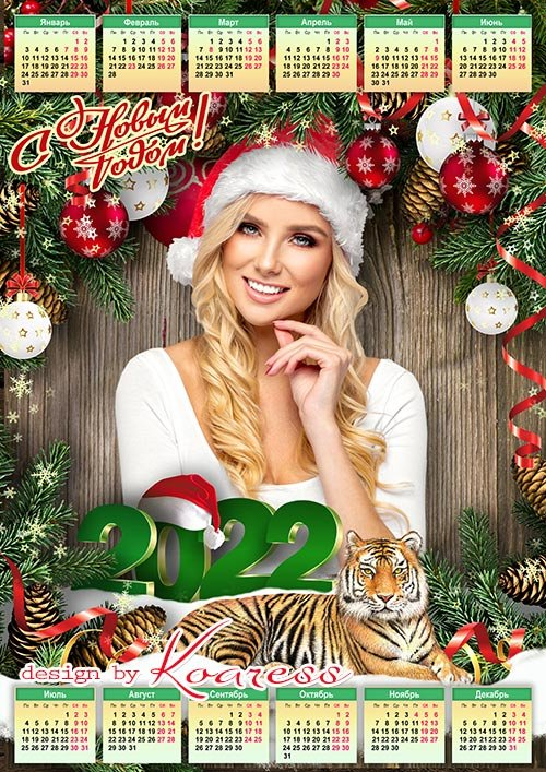 Новогодний календарь с символом 2022 года Тигром
