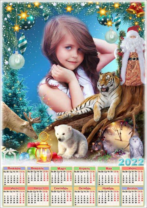 Праздничный новогодний календарь на 2022 год с рамкой для фото - Волшебная ночь