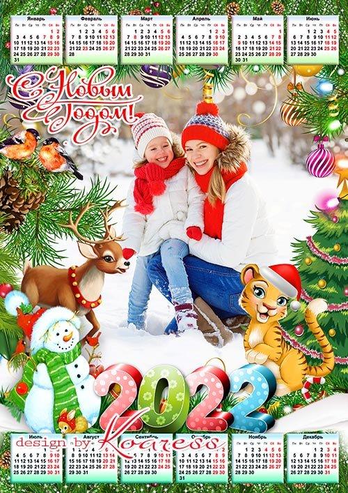 Праздничный новогодний календарь на 2022 год  для фото детей - Тигренок в гости к нам спешит