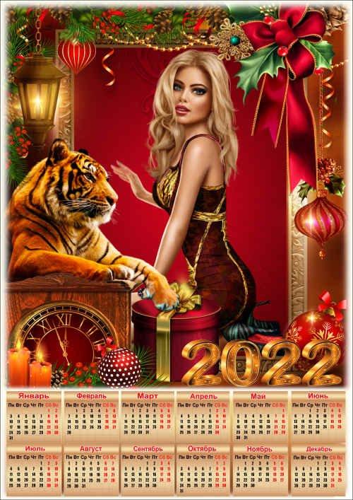 Праздничный календарь на 2022 год с рамкой для фото - Символ года