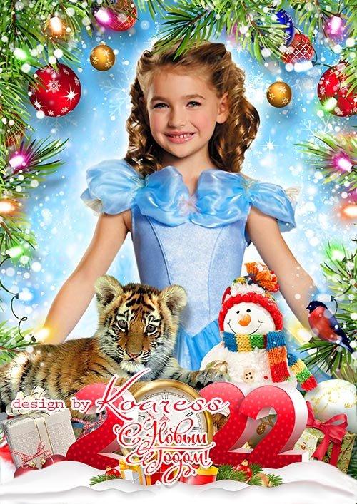 Детская фоторамка для новогодних портретов - Тигренок