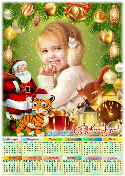 Праздничный календарь на 2022 год с рамкой для фото - Весёлый тигрёнок удачу принесёт